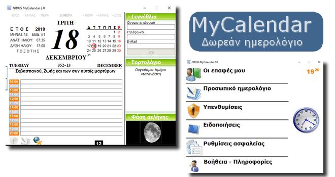 Δωρεάν πρόγραμμα ελληνικού ημερολογίου με πολλές δυνατότητες