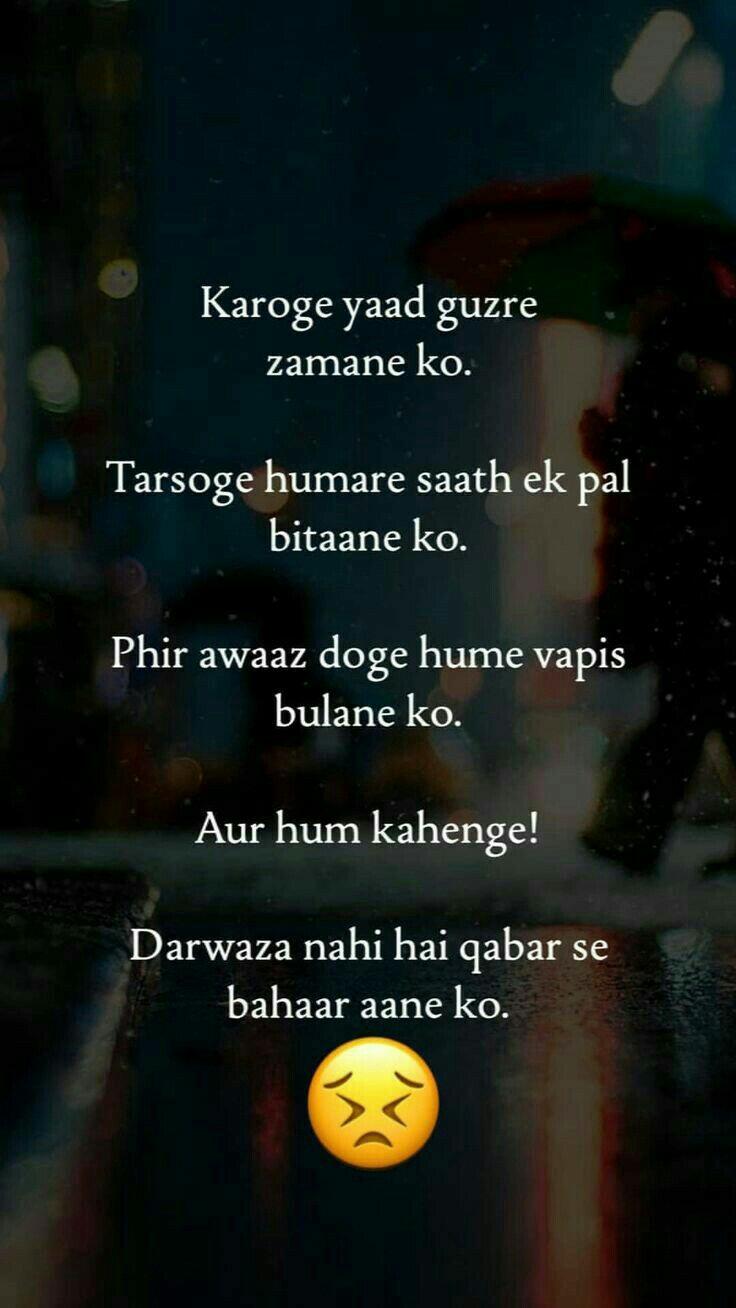 Karoge yaad guzre zamane ko - Best Sad Shayari