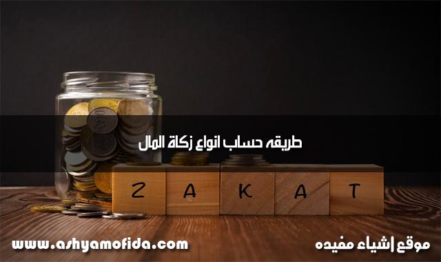 حساب انواع زكاة المال