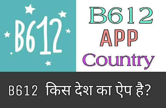 B612 किस देश का app है