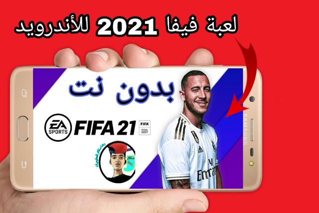 تحميل لعبة فيفا 21 FIFA 2021 بدون إنترنت للاندرويد بتعليق عربي