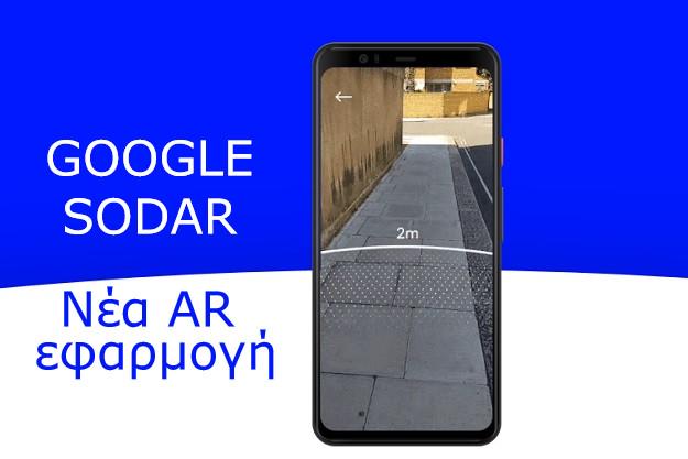 Google Sodar - Έξυπνη εφαρμογή εικονικής πραγματικότητας για να τηρήσετε τις αποστάσεις των 2 μέτρων