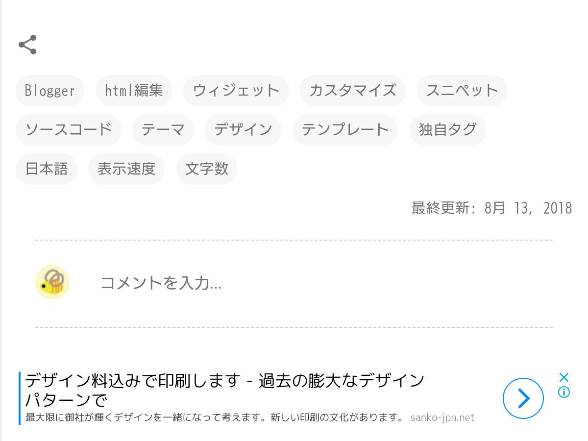 BloggerのContempoテーマの些細な日常で記事ページの本文のフッターに表示された最終更新の日付