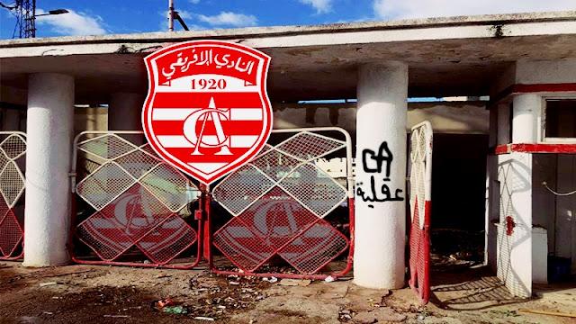 النادي الافريقي ممنوع من الانتدابات إلى غاية 2022