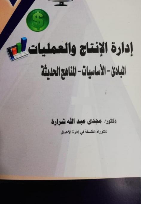 ادارة المشتريات pdf