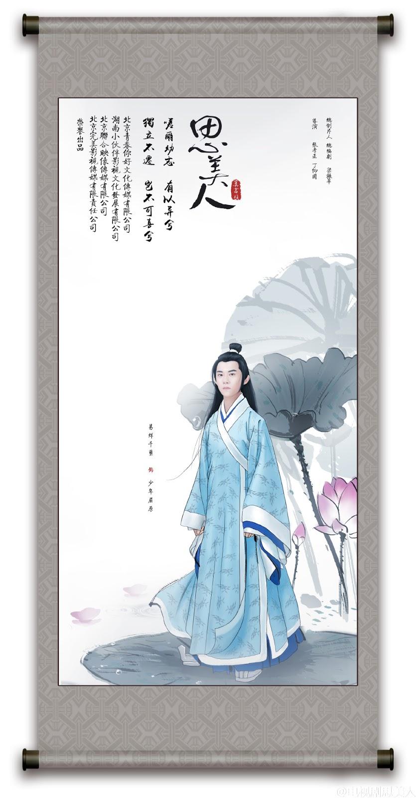 Yi Yang Qian Xi Song of Phoenix