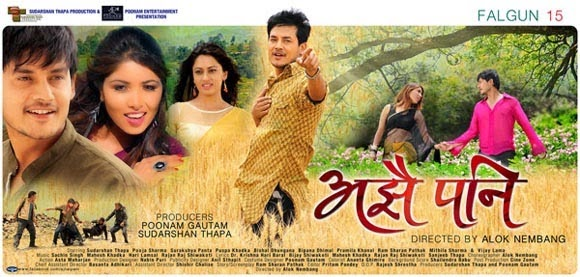 Ajhai Pani Nepali Movie All MP3 Songs Free Download