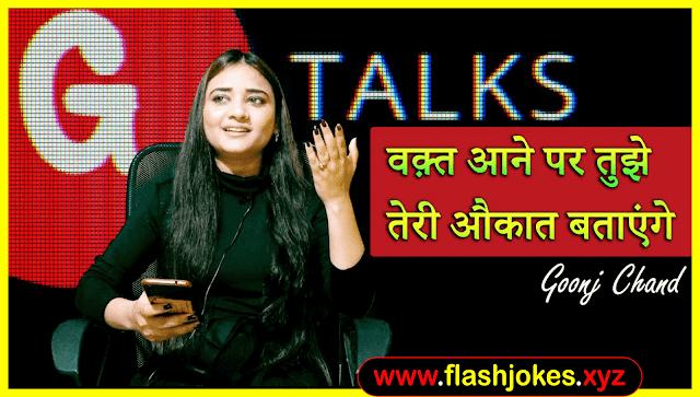 Waqt Aane Par Tujhe Teri Aukaat Bataenge | Goonj Chand | Poetry