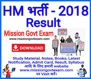Hm result 2018