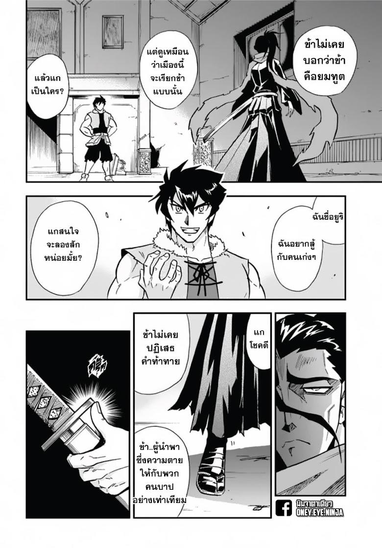 Mahou? Sonna Koto yori Kinniku da - หน้า 9