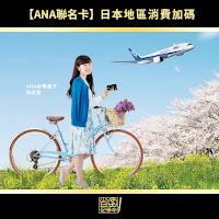 http://savingmoneyforgood.blogspot.com/2018/04/ANA.CARD.IN.JAPAN.PLUS.html