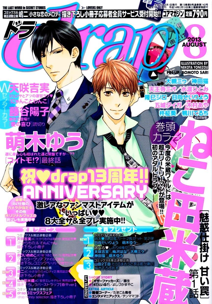 Trang 1 - Bị Lừa Vào Chiếc Bẫy Ngọt Ngào - Chap 2 (- Nekota Yonezou) - Truyện tranh Gay - Server HostedOnGoogleServerStaging