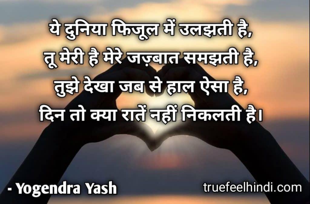 Love Shayari Picture