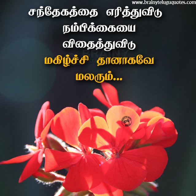 tamil inspirational quotes, best inspiring words in tamil, self motivational tamil words