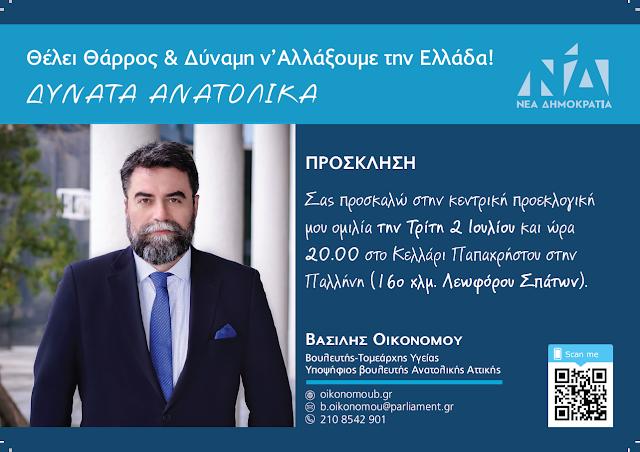 ΒΑΣΙΛΗΣ ΟΙΚΟΝΟΜΟΥ: Βουλευτής Τομεάρχης Υγείας Ν.Δ. και Υποψήφιος Βουλευτής Ανατολικής Αττικής