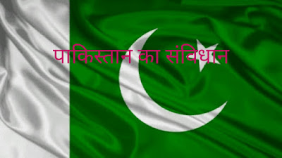 पाकिस्तान संविधान