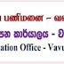 Grade 9 - Music - Online Exam - Vavuniya