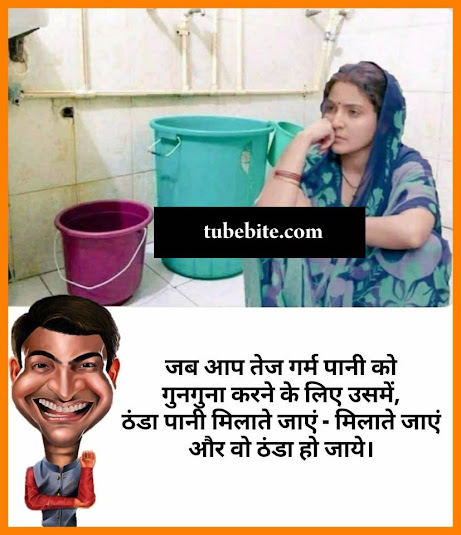 funny hot water