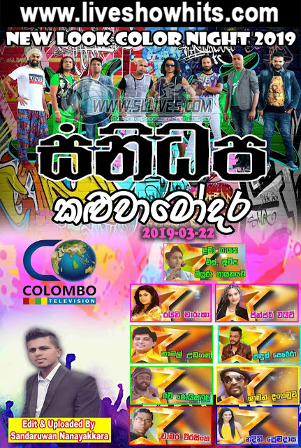 SANIDAPA LIVE IN ALUTHGAMA 2019-03-22 - Live Show Hits