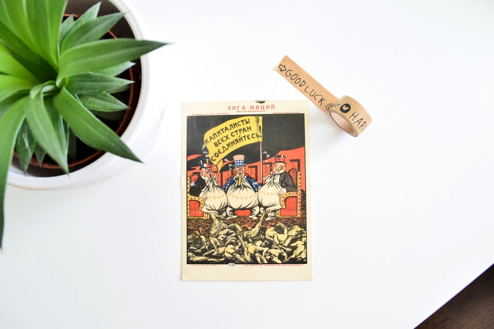 Rosyjski plakat propagandowy na pocztówce