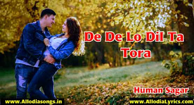 De De Lo Dil Ta Tora Human Sagar Song
