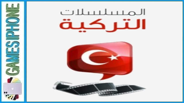 تطبيق دراما تركية Turkish drama