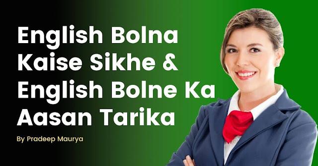 English Bolna Kaise Sikhe In Hindi