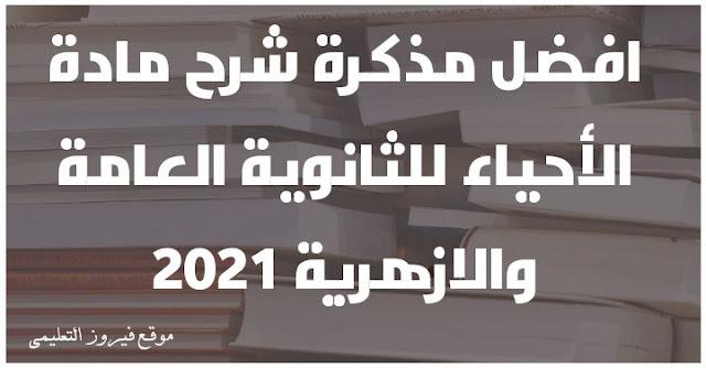 تحميل أفضل مذكرة فى الأحياء للصف الثالث الثانوي 2020-2021 PDF