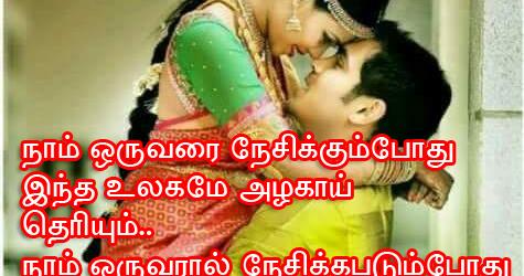 Tamil Kavithai Love Kavithai
