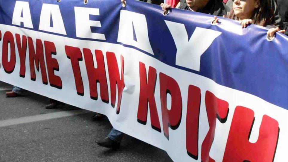 Πανδημοσιοϋπαλληλική 24ωρη απεργία προκήρυξε η ΑΔΕΔΥ