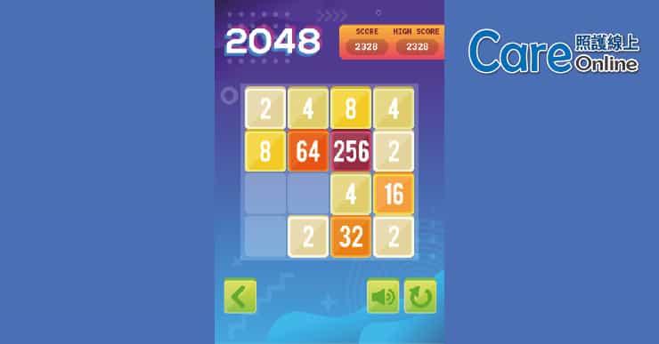 2048,線上遊戲,免安裝,紓壓無負擔