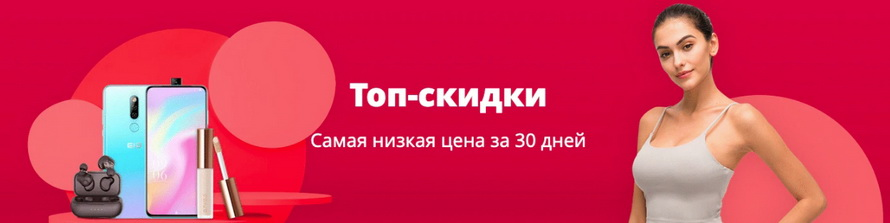 ТОП-скидки: самая низкая цена за 30 дней на популярные товары специальная подборка от TechnoPlus CPA Marketing Group