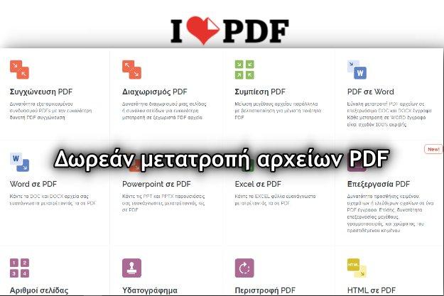 iLove PDF - Δωρεάν μετατροπή PDF σε...ό,τι σου κάνει κέφι!