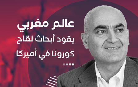 تعرف على البروفيسور المغربي منصف السلاوي الذي عيّنه ترامب ضمن لجنة تطوير لقاح كورونا