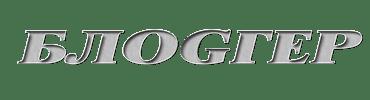 """""""Блоgгер"""" - SEO-блог, продвижение и монетизация"""