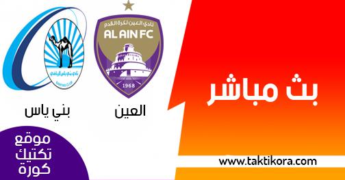 مشاهدة مباراة العين وبني ياس بث مباشر بتاريخ 28-12-2018 كأس الخليج العربي الإماراتي