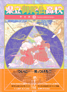 4 [猫十字社]県立御陀仏高校 完全版 第01 03巻