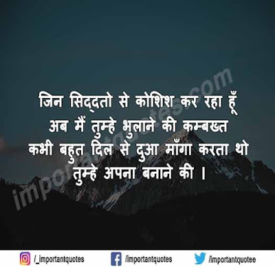 Dua In Hindi