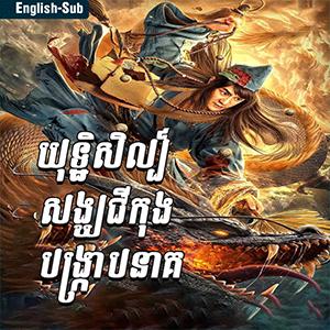 Yuthisil Chikong Bongkrab Neak (Movie)