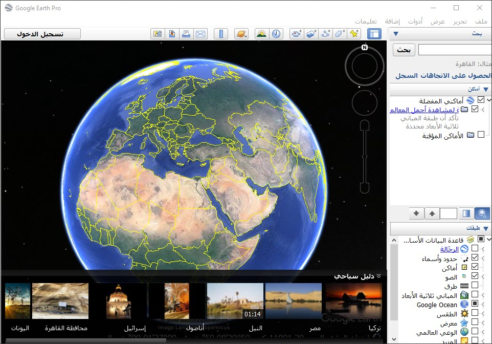 google earth 3d تحميل