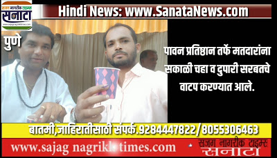 Pune-free-sarbat-distribution-for-voters-hindi-news