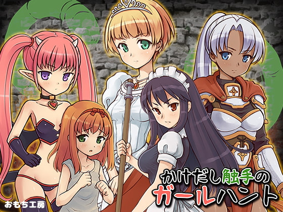 [H-GAME] Girl hunt with tentacles JP