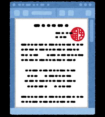 電子印鑑のイラスト