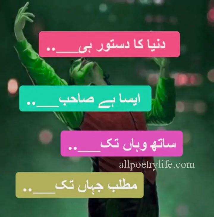 urdu sad poetry images, deep sad poetry, sad poetry heart touching, best poetry for friends in urdu, sad Poetry In urdu, Sad Shayari urdu, Dard Poetry, Urdu Poetry, Sad Poetry, Sad poetry in urdu, best urdu poetry, Bewafa poetry, Best urdu poetry, Best poetry, Poetry online, Sad poetry in urdu 2 lines, Heart touching poetry, Sad poetry in English, Urdu poetry in urdu, Sad love poetry,Poetry in urdu 2 lines,Very sad poetry,Poetry quotes,Udas poetry,