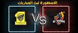 موعد وتفاصيل مباراة الإتحاد والوحدة الاسطورة لبث المباريات بتاريخ 06-12-2020 في الدوري السعودي