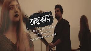 Ondhokar Lyrics (অন্ধকার) Azad Rahi | Sheniz | Tumi Robe Nirobe
