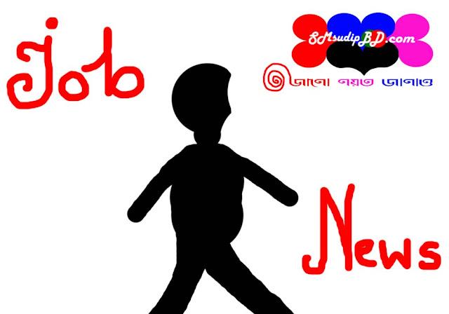 Job News - সরকারি-বেসরকারি চাকরির খবর