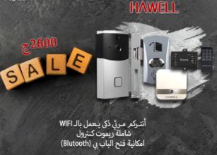 Arabfires Intercom smart visual HWELL works with wifi IBC