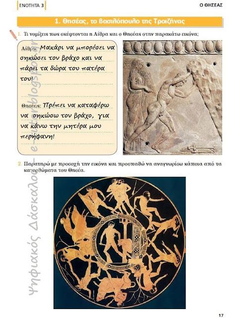 Θησέας, το βασιλόπουλο της Τροιζήνας - Ενότητα 3 - ο Θησέας