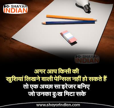 Khushiya Shayari in Hindi - Happiness Quotes
